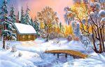 Что такое зима