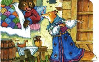 Аудиосказка Лиса и медведь