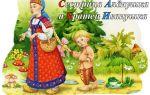 Аудиосказка сестрица Аленушка и братец Иванушка