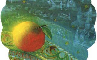 Серебряное блюдечко и наливное яблочко