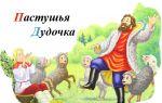 Аудиосказка Пастушья дудочка