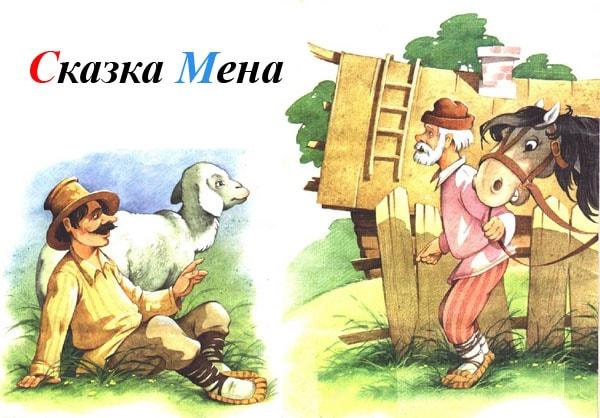 Картинка к сказке Мена