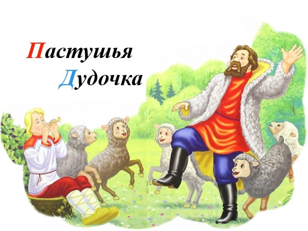 Картинка к сказке Пастушья дудочка