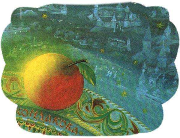 Картинка к сказке Серебряное блюдечко и наливное яблочко