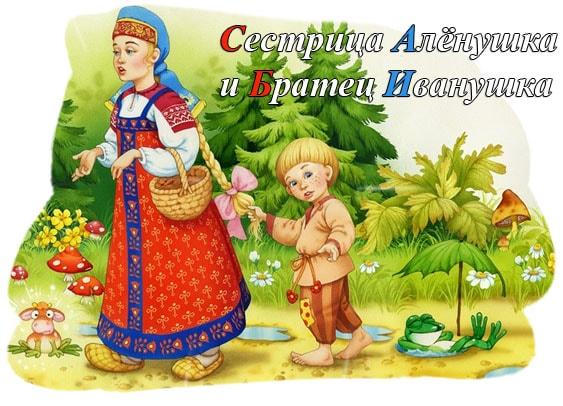 Картинка к сказке Сестрица Алёнушка и братец Иванушка